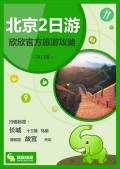 北京二日游旅游攻略