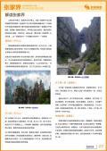 张家界旅游攻略预览3