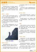 张家界旅游攻略预览4