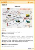 张家界旅游攻略预览5