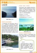 千岛湖旅游攻略预览2
