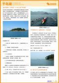 千岛湖旅游攻略预览3