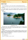 千岛湖旅游攻略预览4