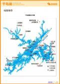 千岛湖旅游攻略预览5