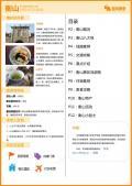 衡山旅游攻略预览1