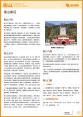衡山旅游攻略预览2