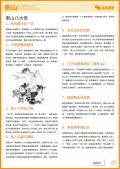 衡山旅游攻略预览3