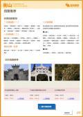 衡山旅游攻略预览4