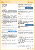 衡山旅游攻略预览5