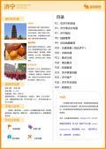 济宁旅游攻略预览1