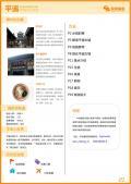 平遥古城旅游攻略预览1