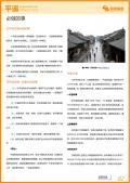 平遥古城旅游攻略预览2