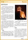 平遥古城旅游攻略预览3