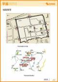 平遥古城旅游攻略预览4