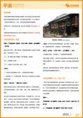 平遥古城旅游攻略预览5
