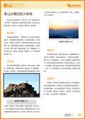 泰山旅游攻略预览2
