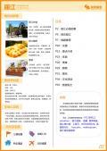 丽江旅游攻略预览1