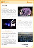 丽江旅游攻略预览2
