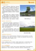 丽江旅游攻略预览3
