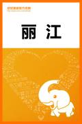 丽江旅游攻略