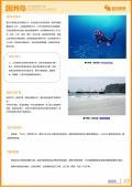 涠洲岛旅游攻略预览3