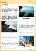 涠洲岛旅游攻略预览4