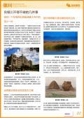 银川旅游攻略预览2