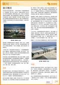 银川旅游攻略预览4