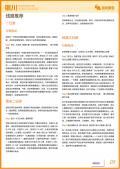 银川旅游攻略预览5