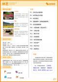 林芝旅游攻略预览1