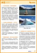 林芝旅游攻略预览3