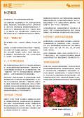 林芝旅游攻略预览5