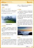 武功山旅游攻略预览4