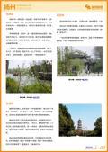 扬州旅游攻略预览3