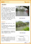 扬州旅游攻略预览4