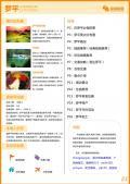 罗平旅游攻略预览1