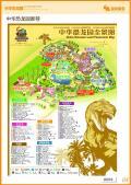 中华恐龙园旅游攻略预览4