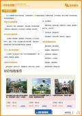 中华恐龙园旅游攻略预览5