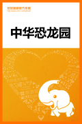 中华恐龙园旅游攻略