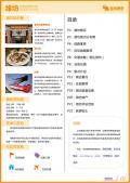 潍坊旅游攻略预览1
