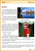 潍坊旅游攻略预览2