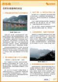 黔东南旅游攻略预览2