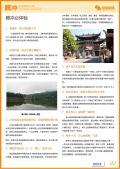 腾冲旅游攻略预览2