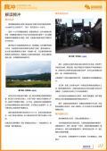 腾冲旅游攻略预览3