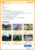 腾冲旅游攻略预览5