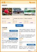 东莞旅游攻略预览4