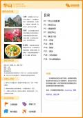 华山旅游攻略预览1