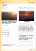 华山旅游攻略预览2