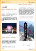 华山旅游攻略预览5