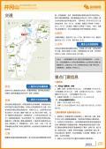 井冈山旅游攻略预览5